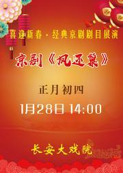 长安大戏院1月28日(初四日场)京剧《凤还巢》