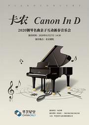华艺星空·钢琴名曲亲子新春音乐会《卡农》