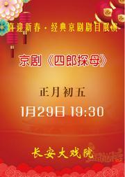 长安大戏院1月29日(初五晚场)京剧《四郎探母》