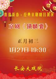 长安大戏院1月27日 (初三晚场)京剧《锁麟囊》