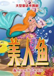 大型童话木偶剧《美人鱼》