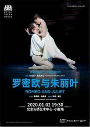 高清影像、英国皇家歌剧院芭蕾舞剧《罗密欧与朱丽叶》