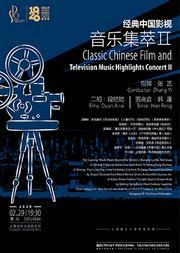 经典中国影视音乐集萃(二)
