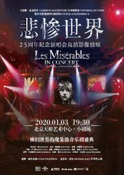 《悲慘世界》25周年紀念演唱會高清影像放映、英語對白、中文字幕