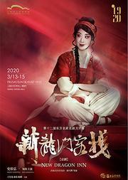 第十二届东方名家名剧月开幕演出 京剧《新龙门客栈》