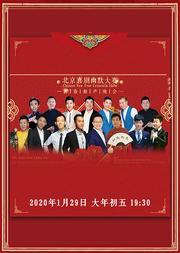 北京喜剧幽默大赛—新春相声晚会(正月初五)
