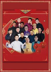 北京喜劇幽默大賽—新春相聲晚會(正月初六)