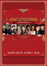 共和国之恋—著名歌唱家经典名歌新春演唱会