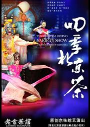 2020年《四季北京.茶》综艺演出