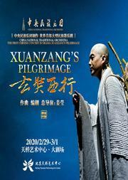 世界首部大型民族器樂劇《玄奘西行》