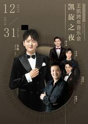 凱旋之夜-王凱跨年音樂會(12月31日場)