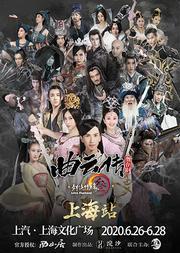 舞台剧《剑网3·曲云传》