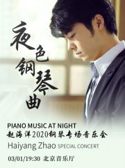 夜色钢琴曲-赵海洋2020钢琴专场音乐会【华艺星空】