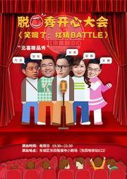 周日喜剧秀:杠精 battle 大会----脱口秀《笑喷了》爆笑演出