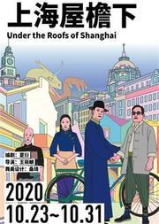 上海话剧艺术中心·人文之光演出季《上海屋檐下》