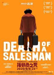 上海话剧艺术中心·环球舞台演出季《推销员之死》
