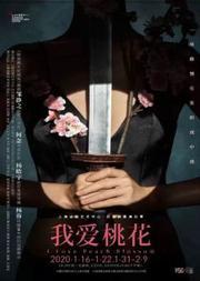上海话剧艺术中心·后浪新潮演出季《我爱桃花》