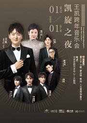凱旋之夜-王凱跨年音樂會(1月1日場)