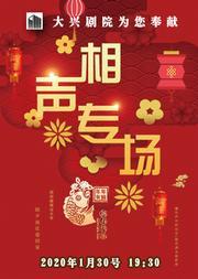 2020新春嘉年华精品文化演出季《相声专场》