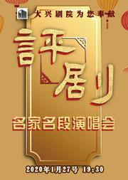 2020新春嘉年华精品文化演出季 《评剧名家名段演唱会》