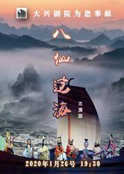2020新春嘉年华精品文化演出季 木偶剧《八仙过海》