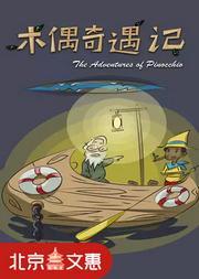 北京童艺艺术剧院—暑期精品童话展演季《木偶奇遇记》
