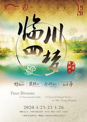上海昆剧团 昆剧《临川四梦》之《紫钗记》
