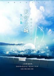 天空之城-久石让•宫崎骏动漫作品音乐会