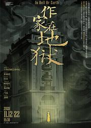 上海话剧艺术中心•后浪新潮演出季 话剧《作家在地狱》