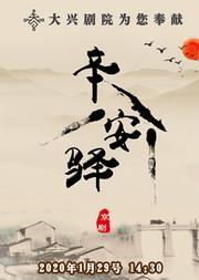 2020新春嘉年华精品文化演出季 京剧《辛安驿》