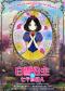 "DramaKids艺术剧团·音乐儿童剧《白雪公主与七个小矮人Snow White and the Seven Dwarfs》 ——""善良的内心才是真正的美丽"""