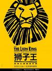 百老匯原版音樂劇《獅子王》