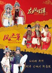 于魁智、李胜素领衔中国国家京剧院一团:《白蛇传·断桥》《失街亭·空城计·斩马谡》《凤还巢》《龙凤呈祥》
