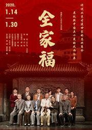 北京人民艺术剧院演出——话剧:《全家福》