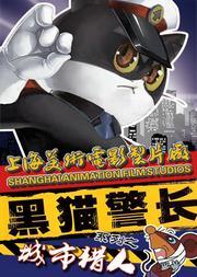 上海美术电影製片厂正版授权 经典体验式儿童剧《黑猫警长之城市猎人》