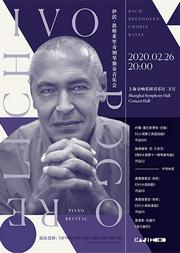 KAJIMOTO国际钢琴系列 伊沃·波格莱里奇独奏音乐会