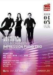 【上交之星】 印象钢琴三重奏演绎贝多芬与舒曼