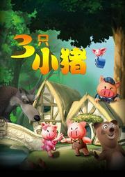 励志儿童舞台剧《三只小猪》