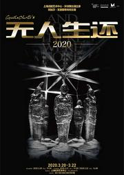 上海话剧艺术中心·环球舞台演出季 阿加莎·克里斯蒂传世巨著 《无人生还》