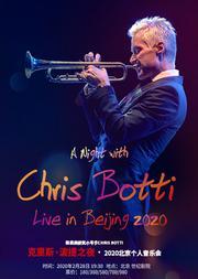 "Chris Botti 2020""克里斯•波提之夜"" 上海个人音乐会"