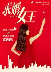 730匣子X开心麻花联合出品独角音乐喜剧《求婚女王》