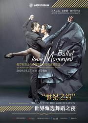 """""""世纪之约"""" 俄罗斯国立莫伊谢耶夫模范民族舞蹈团 世界甄选舞蹈之夜"""