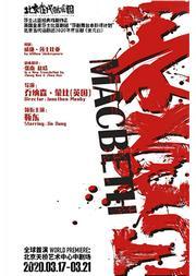 乔纳森·蒙比执导 靳东领衔主演 北京当代话剧团话剧《麦克白》