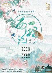 第十二届东方名家名剧月 上海越剧艺术传习所(上海越剧院)越剧《西厢记》