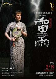 第十二届东方名家名剧月 上海沪剧院 传世经典沪剧《雷雨》