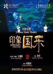 庆祝中央民族乐团建团60周年民族乐剧《印象·国乐》