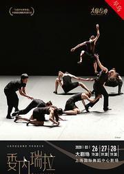 以色列国宝级巴切瓦舞蹈团 《委内瑞拉》