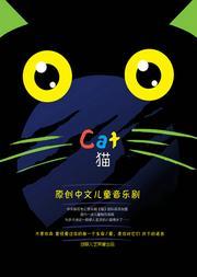创联儿艺·原创中文版儿童音乐剧《猫》
