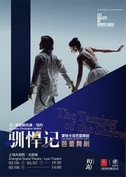 芭蕾舞剧《驯悍记》 The Taming of the Shrew 蒙特卡洛芭蕾舞团 LES BALLETS DE MONTE-CARLO