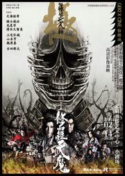 X-LIVE全力呈现:日本剧团☆新感线GEKI×CINE系列戏剧影像 《骷髅城之七人?极(修罗天魔)》 日语对白、中文字幕